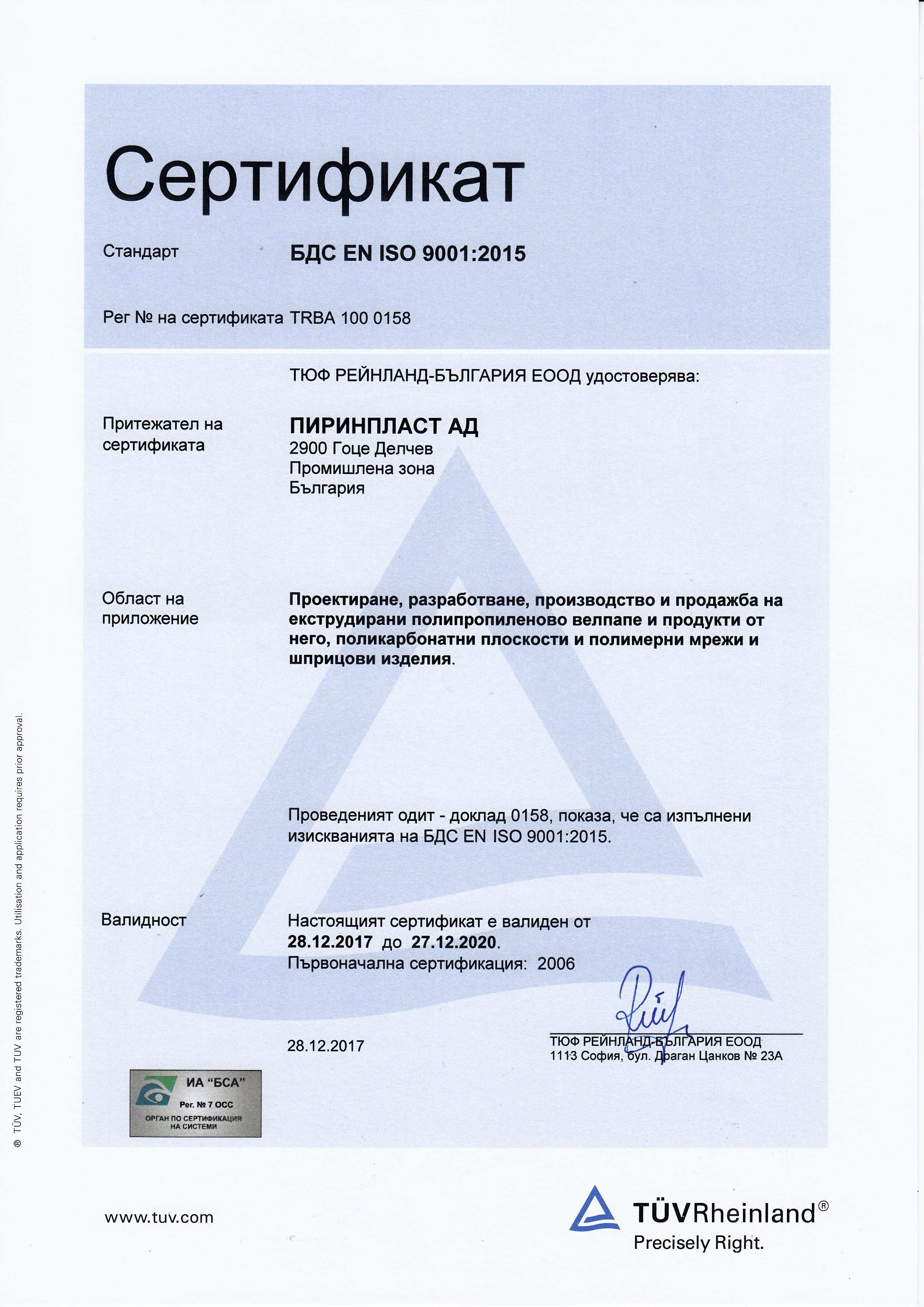 Сертификат ISO 9001- 2015