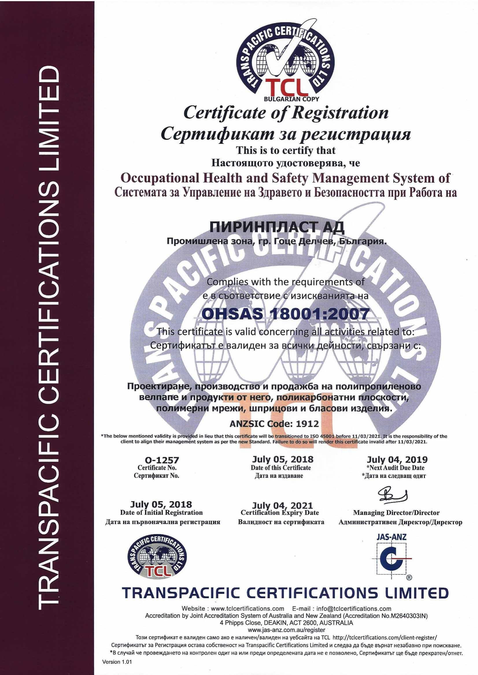 Sertificate OHSAS 18001- 2007 BG-1