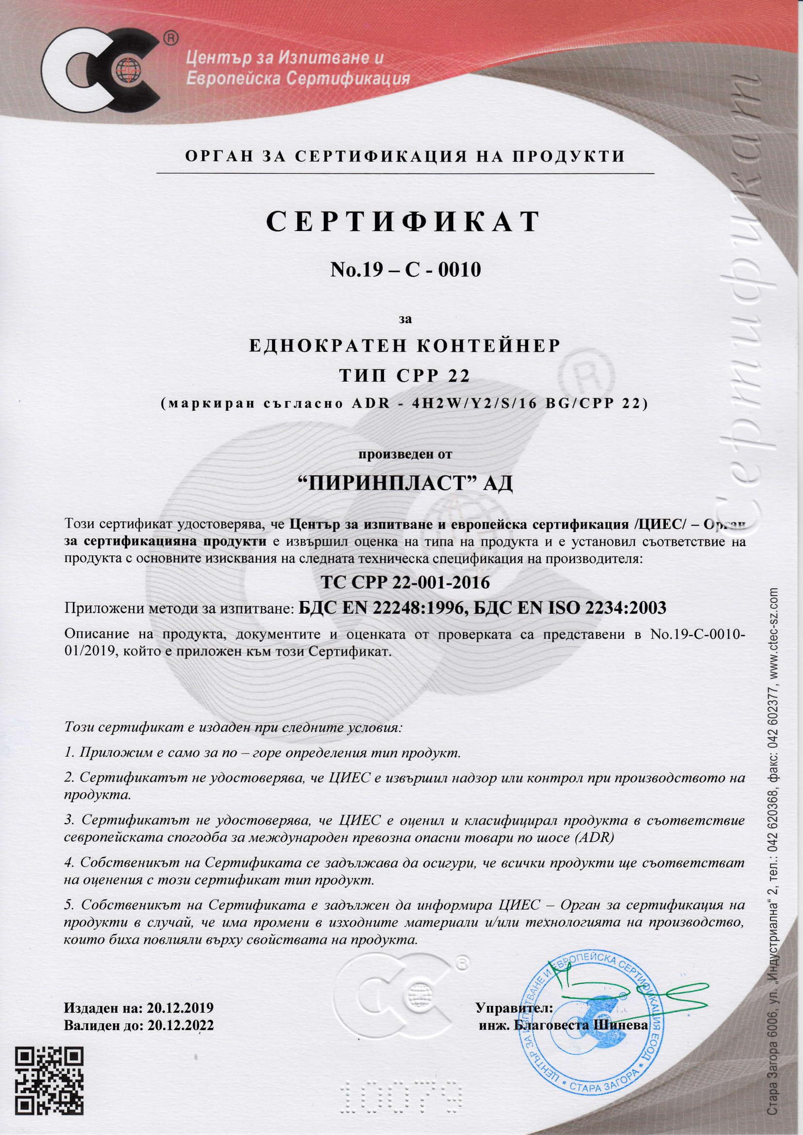 Сертификат СРР 22-1