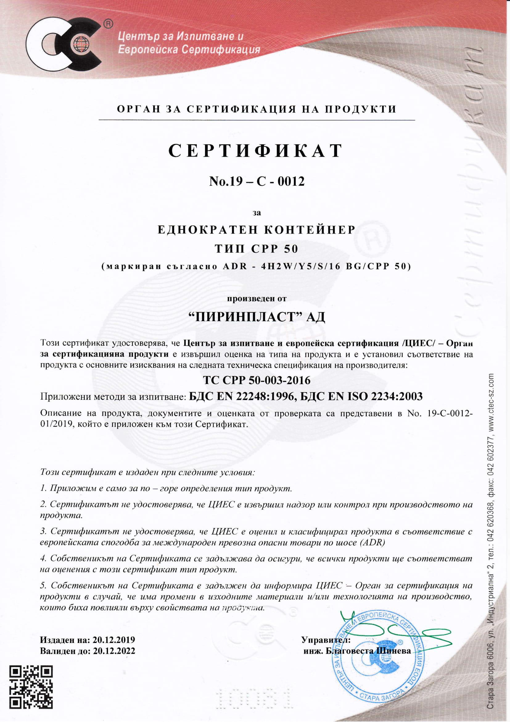 Сертификат СРР 50-1