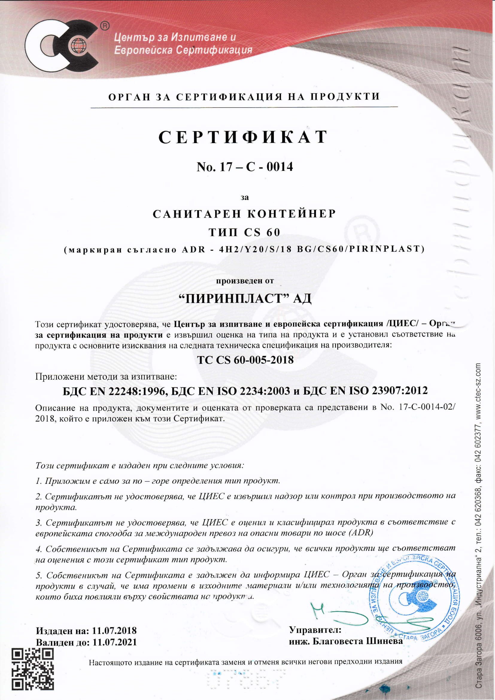 Сертификат CS 60- 11.07.2018-1