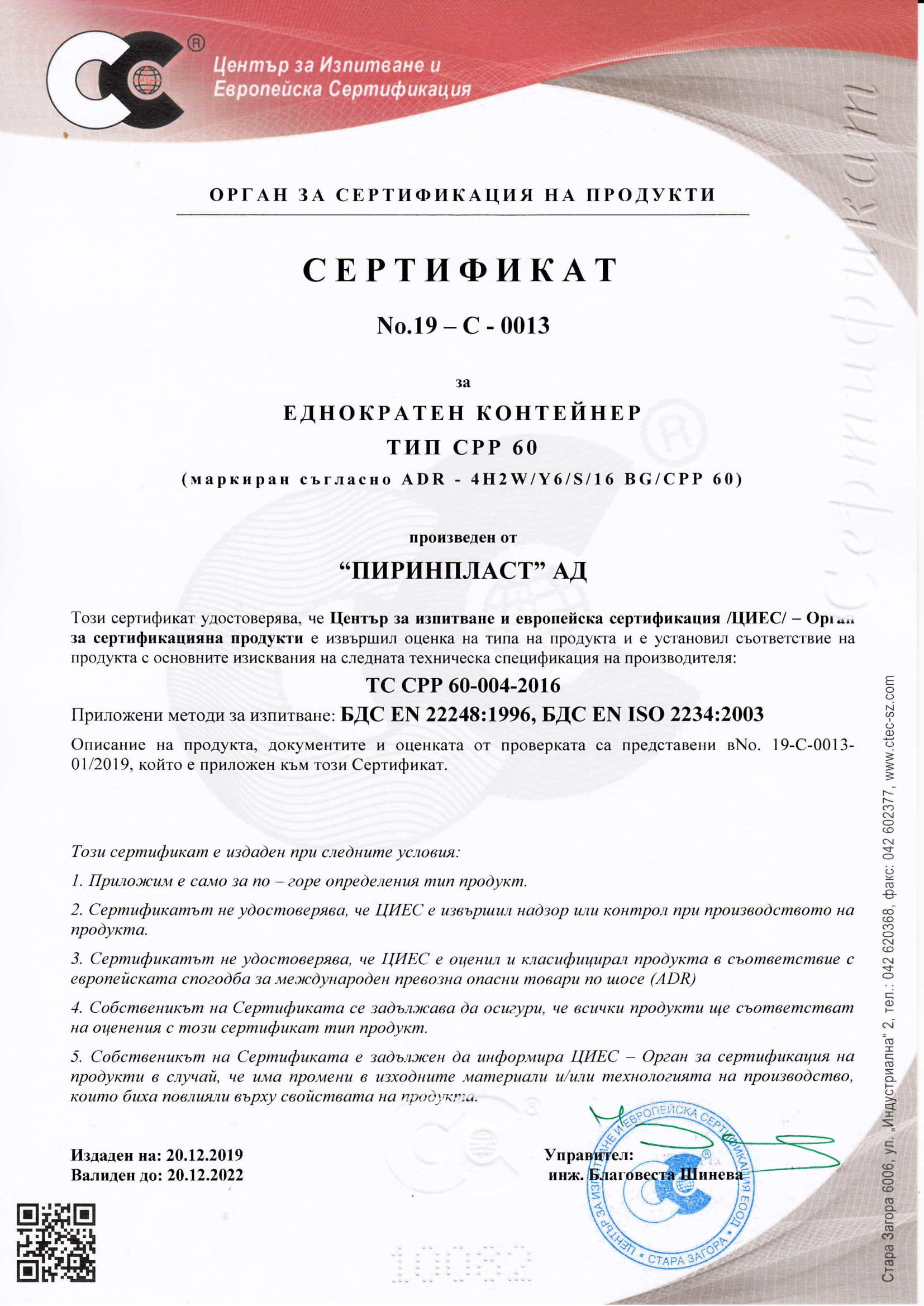 Сртификат СРР 60-1